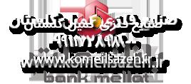 بانک ملت استان گلستان قفسه بندی فروشگاهی قیمت فروش قفسه بندی فلزی فروشگاه مغازه سوپرمارکت خرید