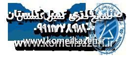 شرکت های پخش دارویی استان گلستان قفسه بندی فروشگاهی قیمت فروش قفسه بندی فلزی فروشگاه مغازه سوپرمارکت خرید