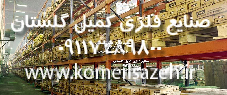 قفسه راک قفسه بندی فروشگاهی قیمت فروش قفسه بندی فلزی فروشگاه مغازه سوپرمارکت خرید