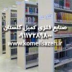 قفسه بندی کتابخانه