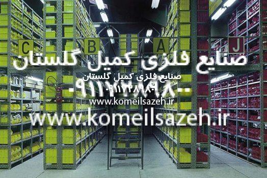 قفسه فلزی مشبک قیمت فروش قفسه بندی فلزی انبار پیچ و مهره ای