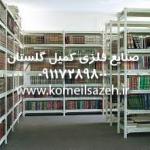 قفسه فلزی کتابخانه قفسه بندی فلزی ریلی اداری