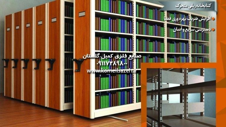 قفسه ریلی کتابخانه قفسه فلزی کتابخانه قفسه بندی