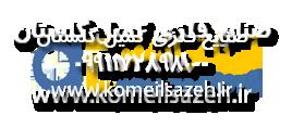 شرکت آریا ترانسفو واقع در شهرستان شهمیزاد قفسه بندی فروشگاهی قیمت فروش قفسه بندی فلزی فروشگاه مغازه سوپرمارکت خرید