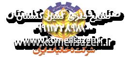 شرکت دخانیات استان گلستان قفسه بندی فروشگاهی قیمت فروش قفسه بندی فلزی فروشگاه مغازه سوپرمارکت خرید