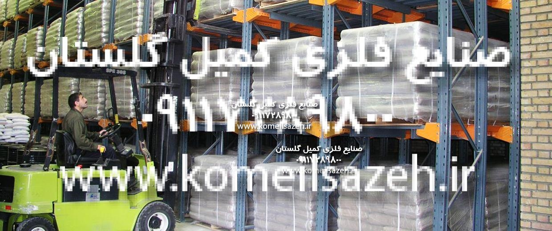 قفسه بندی فلزی قفسه بندی فروشگاهی قیمت فروش قفسه بندی فلزی فروشگاه مغازه سوپرمارکت خرید