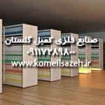 قفسه ریلی کتابخانه
